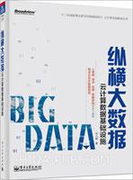 纵横大数据――云计算数据基础设施