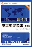电工电子技术(下册)
