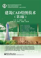 建筑CAD绘图技术(第2版)