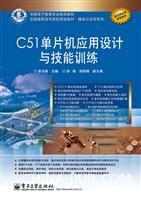 C51单片机应用设计与技能训练
