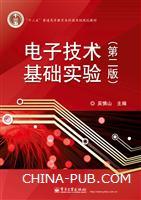 电子技术基础实验(第二版)