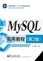 MySQL实用教程(第2版)