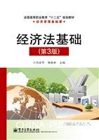 经济法基础(第3版)