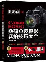 Canon EOS 6D 数码单反摄影实拍技巧大全(全彩)