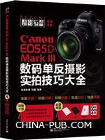 Canon EOS 5D Mark III数码单反摄影实拍技巧大全(全彩)