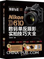 Nikon D610数码单反摄影实拍技巧大全(全彩)