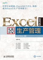 Excel 2010高效办公――生产管理