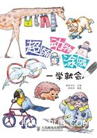 超萌动物涂鸦一学就会