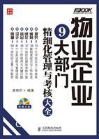 物业企业9大部门精细化管理与考核大全
