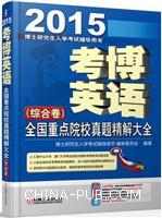 2015考博英语全国重点院校真题精解大全(综合卷)