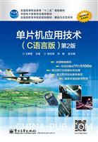 单片机应用技术(C语言版)第2版