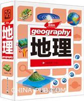 微百科 地理(全彩)