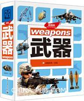 微百科 武器(全彩)