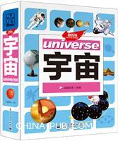 微百科 宇宙(全彩)