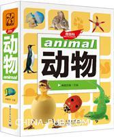 微百科 动物(全彩)