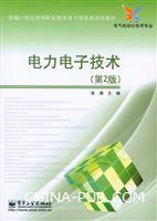 电力电子技术(第2版)
