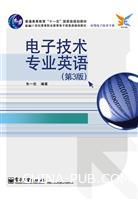 电子技术专业英语(第3版)