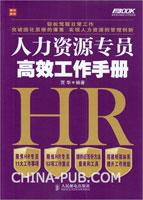 人力资源专员高效工作手册