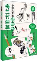 梅兰竹菊篇-中国写意画超细致讲解