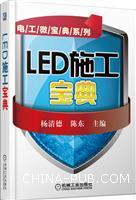 LED施工宝典