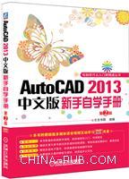 Auto CAD 2013中文版 新手自学手册(第2版)