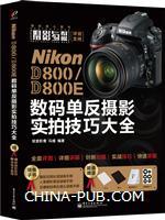 Nikon D800/D800E数码单反摄影实拍技巧大全(全彩)