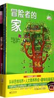 小小建筑师(1-4册)(全彩)