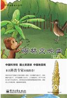 雨林交响曲(全彩)