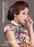 古韵之美:古典化妆造型实例教程