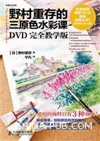 野村重存的三原色水彩课:DVD完全教学版