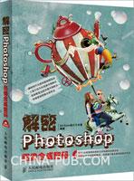 解密Photoshop图像合成密码