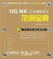UG NX工业辅助设计范例宝典
