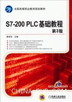S7-200 PLC基础教程(第3版)