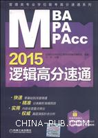 2015MBA、MPA、MPAcc逻辑高分速通
