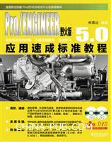 Pro/ENGINEER野火版5.0应用速成标准教程
