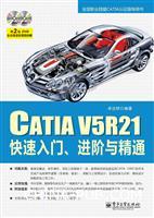 CATIA V5R21快速入门、进阶与精通