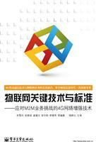 物联网关键技术与标准――应对M2M业务挑战的4G网络增强技术