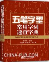 五笔字型常用字词速查字典――86/98/新世纪版合订本(双色)(精装)
