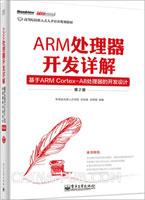 ARM处理器开发详解――基于ARM Cortex-A8处理器的开发设计(第2版)
