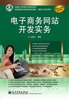 电子商务网站开发实务