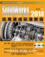 SolidWorks 2014应用速成标准教程