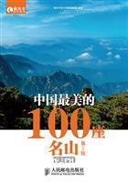 中国最美的100座名山(第2版)