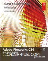 Adobe Fireworks CS6中文版经典教程