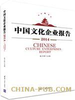 中国文化企业报告.2014