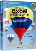 零点起飞学Excel数据处理与分析