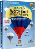 零点起飞学Word与Excel高效办公实战与技巧
