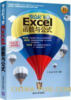 零点起飞学Excel函数与公式
