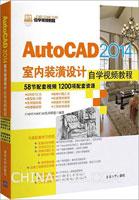 AutoCAD 2014室内装潢设计自学视频教程