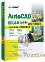 AutoCAD 2014建筑水暖电设计自学视频教程