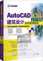 AutoCAD 2014建筑设计自学视频教程